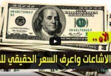 صورة سعر الدولار وأسعار العملات الاجنبية مقابل الجنيه السوداني اليوم السبت 31 اكتوبر 2020 في السوق السوداء