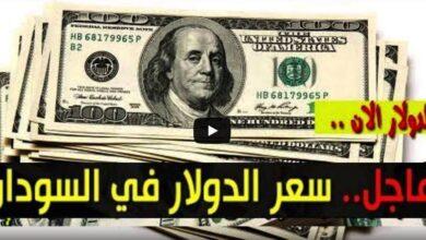 سعر الدولار وأسعار العملات الاجنبية
