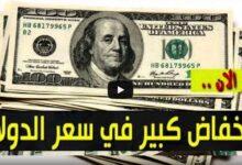 Photo of سعر الدولار وأسعار العملات الاجنبية مقابل الجنيه السوداني اليوم الثلاثاء 20/10/2020 في السوق السوداء