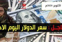 صورة سعر الدولار وأسعار العملات الاجنبية مقابل الجنيه السوداني اليوم الأحد 11/10/2020 في السوق السوداء