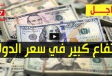 صورة صعود سعر الدولار وأسعار العملات الاجنبية مقابل الجنيه السوداني اليوم الثلاثاء 13 اكتوبر 2020 في السوق السوداء