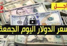 صورة سعر الدولار في السودان اليوم الجمعة 15 أكتوبر 2020
