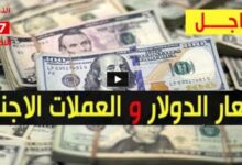 سعر الدولار وأسعار صرف العملات الأجنبية