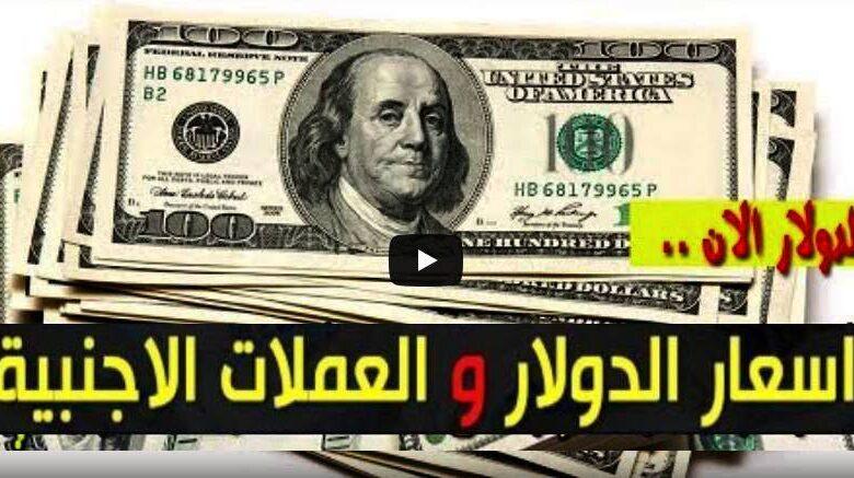 سعر الدولار في السودان اليوم الأحد