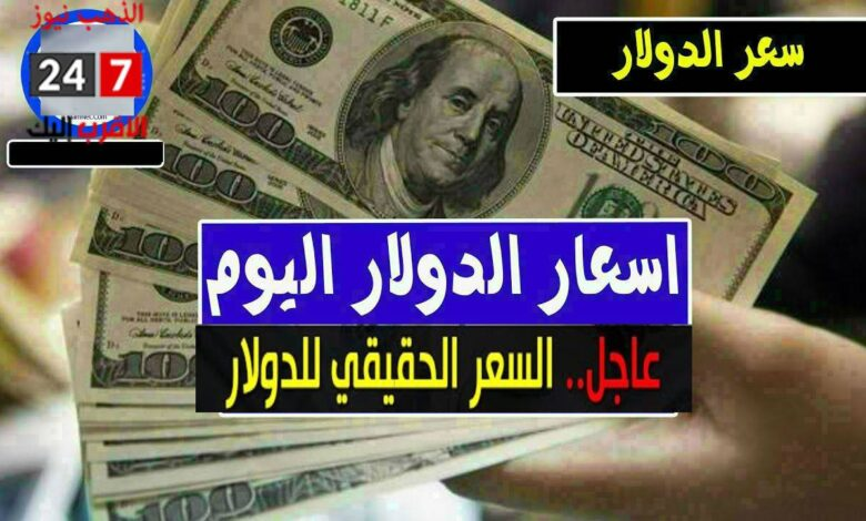 سعر الدولار وأسعار صرف العملات