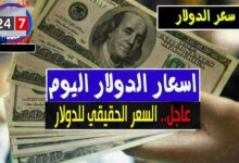 Photo of سعر الدولار اليوم الجمعة 2/10/2020 وأسعار العملات الاجنبية مقابل الجنيه السوداني من السوق السوداء