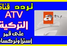 صورة أحدث تردد قناة atv التركية على النايل سات واسترا 2020