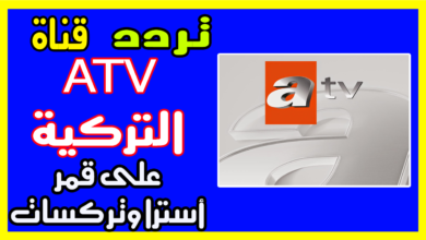 تردد قناة atv التركية على النايل سات