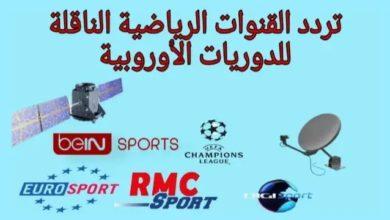 صورة تردد قناة fréquence rmc sport 5 astra 2020