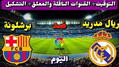 موعد مباراة برشلونة وريال مدريد