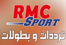 Photo of تردد قنوات rmc sport الناقلة لمباراة الكلاسيكو على القمر الصناعي استرا ويوتلسات