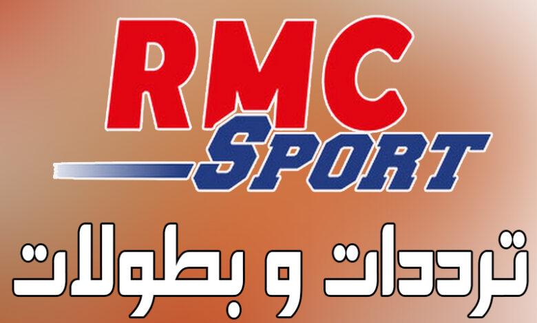تردد قنوات rmc sport
