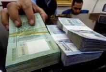 Photo of سعر الدولار في لبنان مقابل الليرة اللبنانية صباح اليوم الخميس 22/10/2020 في السوق السوداء