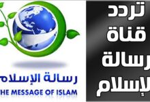صورة استقبل تردد قناة رسالة الاسلام 2020 بتحديثات أكتوبر على النايل سات