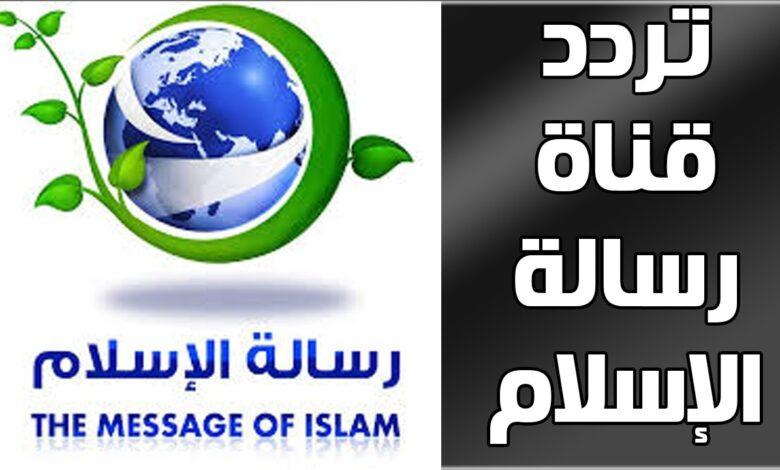 تردد قناة رسالة الاسلام 2020