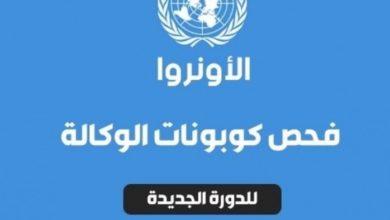 Photo of رابط فحص كابونة الوكالة الأونروا الدورة الجديدة 2020