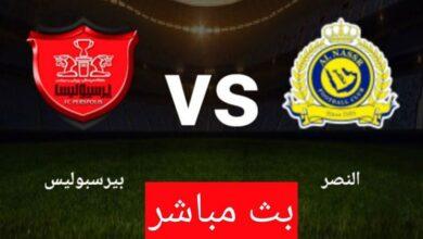 بث مباشر مباراة النصر وبرسبوليس