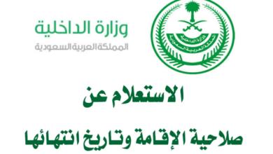 Photo of بوابة أبشر الاستعلام عن صلاحية الاقامة وتاريخ انتهائها 1442 برقم الهوية