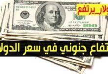 صورة صعود سعر الدولاراليوم الثلاثاء 13 اكتوبر 2020وأسعار العملات الاجنبية مقابل الجنيه السوداني من السوق السوداء