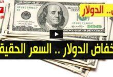 صورة سعر الدولار وأسعار العملات الاجنبية مقابل الجنيه السوداني اليوم الثلاثاء 27 اكتوبر 2020 في السوق السوداء