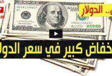 انخفاض سعر الدولار