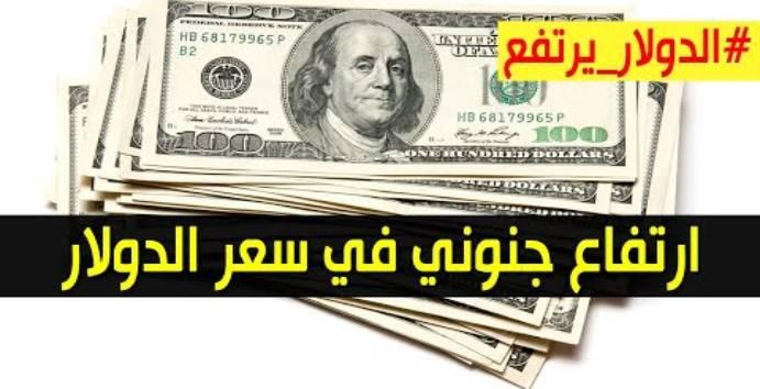 صعود سعر الدولاراليوم الثلاثاء