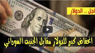 تراجع سعر الدولار