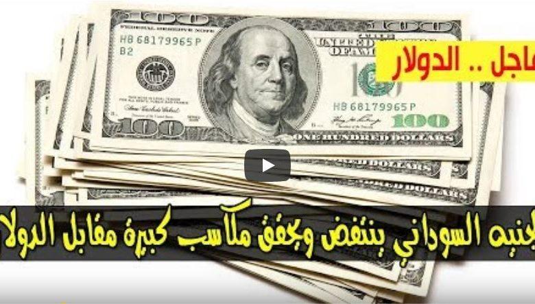 انخفاض سعر الدولار اليوم الثلاثاء