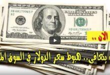 صورة هبوط سعر الدولار وأسعار العملات الأجنبية مقابل الجنيه السوداني اليوم السبت 24 اكتوبر 2020 من السوق الموازي