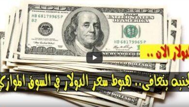 هبوط سعر الدولار