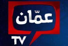 صورة تردد قناة عمان تي في 2020 AmmanTV على النايل سات