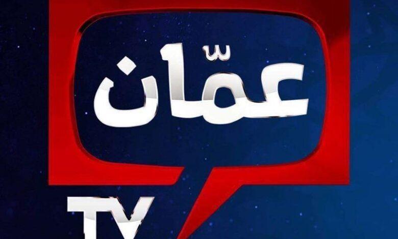 تردد قناة عمان تي في 2020
