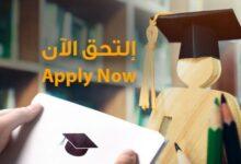 صورة موعد تقديم برنامج التاهيل التربوي جامعة الازهر 2020 والأوراق المطلوبة