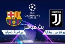 صورة بث مباشر مباراة برشلونة ويوفنتوس اليوم الأربعاء في دوري أبطال أوروبا