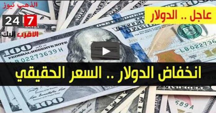 سعر الدولار في السودان اليوم
