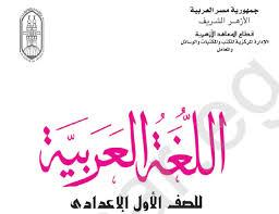 صورة كتاب اللغة العربية للصف الأول الاعدادي الأزهري 2021 نسخة pdf