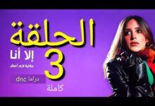 Photo of الحلقة الثالثة من مسلسل الا انا لازم اعيش على قناة DMC