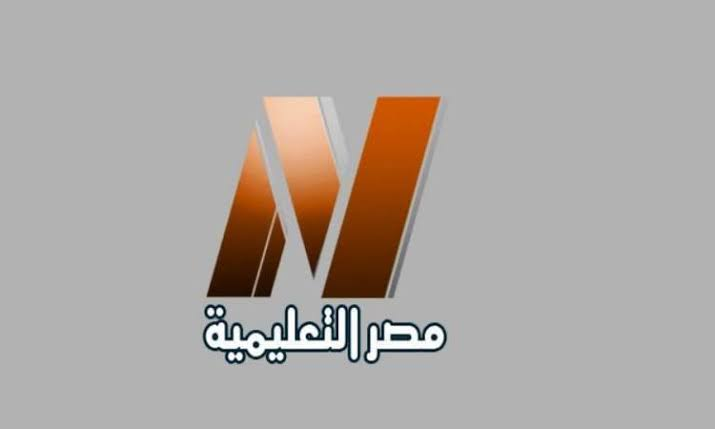 تردد قناة مصر التعليمية 2020