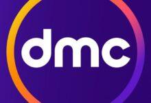 Photo of تردد قناة dmc دراما الجديد 2020 على النايل سات والعرب سات