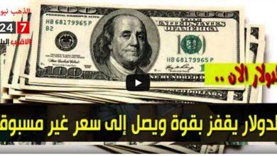 قفزة للدولار والعملات الاجنبية