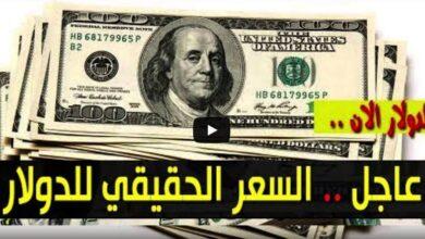 سعر الدولار والعملات الاجنبية