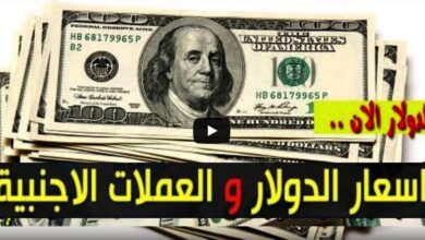 صورة سعر الدولار الان وأسعار العملات الاجنبية مقابل الجنيه السوداني اليوم السبت 14/11/2020 في السوق السوداء