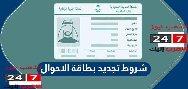 استخراج وتجديد بطاقة الأحوال المدنية