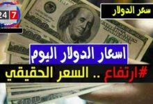 صورة سعر الدولار واسعار صرف العملات الأجنبية مقابل الجنيه السوداني اليوم الإثنين 2/11/2020 في السوق السوداء