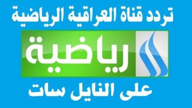صورة تردد قناة العراقية الرياضية الجديد IRAQ SPORTS نايل سات HD & SD