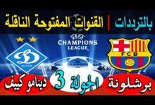 مباراة برشلونة ودينامو كييف