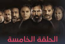 صورة مشاهدة مسلسل الهيبة الرد الجزء الرابع الحلقة 5 الخامسة جبل شيخ الجبل Shahid VIP
