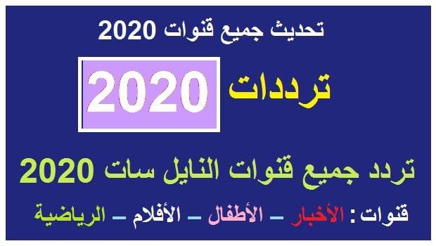 ترددات نايل سات 2020