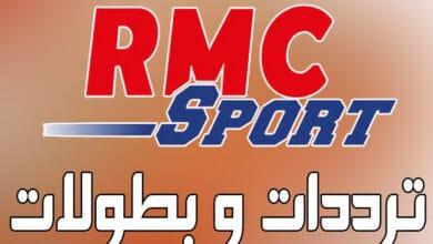 تردد قناة rmc sport 1 على استرا