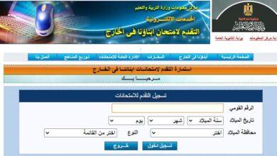 صورة وزارة التربية والتعليم استمارة امتحانات أبناؤنا في الخارج 2021